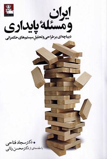 ایران و مسئله پایداری: دیباچهای بر طراحی و تحلیل سیستمهای حکمرانی
