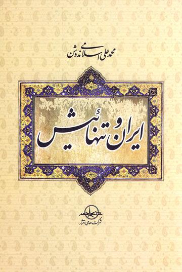 ایران و تنهائیش