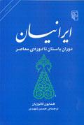ایرانیان: دوران باستان تا دورهی معاصر