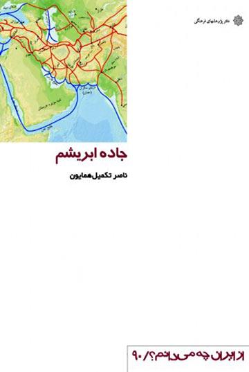جاده ابریشم (از ایران چه میدانم؟ - 90)