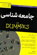 جامعهشناسی For Dummies