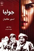 جولیا اسیر طالبان