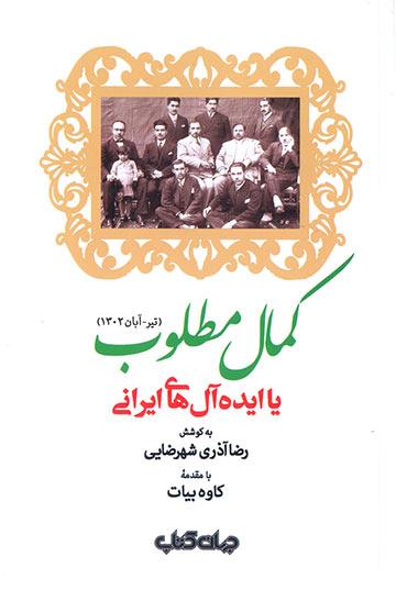 کمال مطلوب یا ایدهآلهای ایرانی (تیر-آبان 1302)