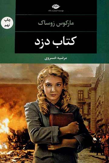 کتاب دزد