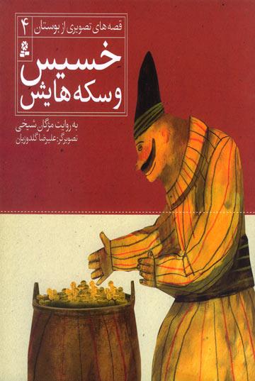 خسیس و سکههایش (قصههای تصویری از بوستان 4)