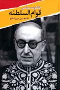 خاطرات سیاسی قوامالسلطنه