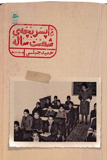خاطرات پسربچهی شصتساله (جلد دوم)