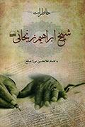 خاطرات شیخ ابراهیم زنجانی