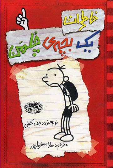 خاطرات یک بچه چلمن - کتاب 1