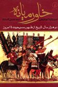 خاورمیانه: دو هزار سال تاریخ از ظهور مسیحیت تا امروز