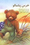 خرس پشمالو