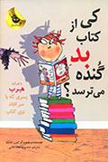 کی از کتاب بد گنده میترسه؟