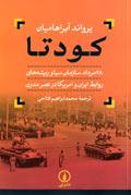 کودتا: 28 مرداد، سازمان سیا و ریشههای روابط ایران و امریکا در عصر مدرن