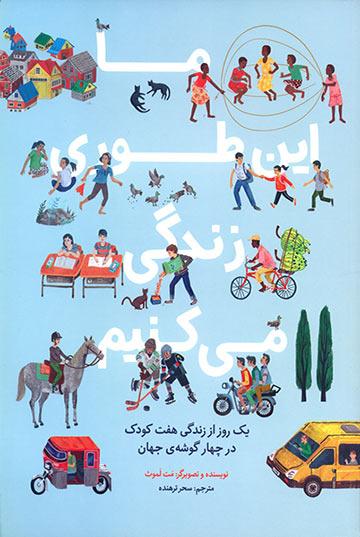 ما اینطوری زندگی میکنیم: یک روز از زندگی هفت کودک در چهار گوشهی جهان