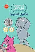 ما توی کتابیم! (داستانهای فیلی و فیگی - 11)
