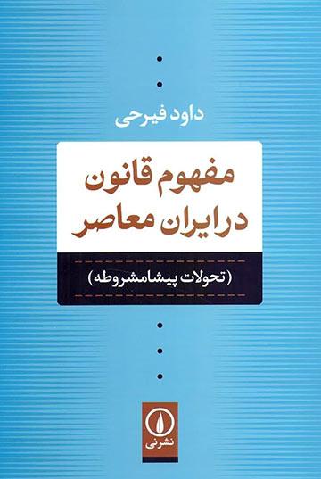 مفهوم قانون در ایران معاصر (تحولات پیشامشروطه)