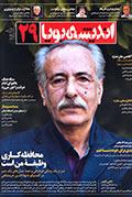 مجله اندیشه پویا - شماره 29 (مهر  1394)