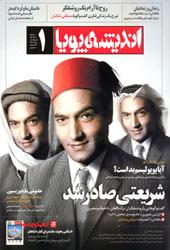 مجله اندیشه پویا - شماره 1 (اردیبهشت و خرداد 1391)