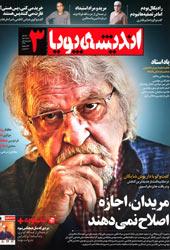 مجله اندیشه پویا - شماره 3 (شهریور و مهر 1391)