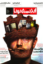 مجله اندیشه پویا - شماره 4 (آبان و آذر 1391)