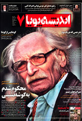 مجله اندیشه پویا - شماره 7 (فروردین و اردیبهشت 1392)