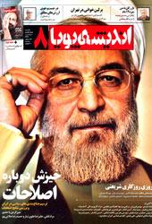 مجله اندیشه پویا - شماره 8 (خرداد و تیر 1392)