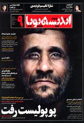 مجله اندیشه پویا - شماره 9 (مرداد و شهریور 1392)
