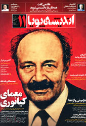 مجله اندیشه پویا - شماره 11 (مهر و آبان 1392)