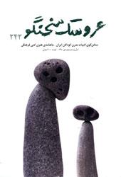 مجله عروسک سخنگو - شماره 242 (دی 1390)