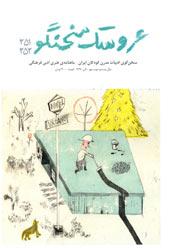 مجله عروسک سخنگو - شماره 251 و 252 (مهر و آبان 1391)
