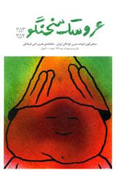 مجله عروسک سخنگو - شماره 253 و 254 (آذر و دی 1391)