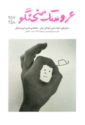 مجله عروسک سخنگو - شماره 257 و 258 (فروردین و اردیبهشت 1392)