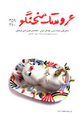 مجله عروسک سخنگو - شماره 259 و 260 (خرداد و تیر 1392)
