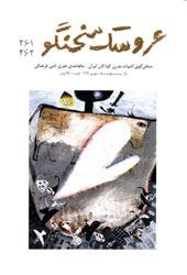 مجله عروسک سخنگو - شماره 261 و 262 (مرداد و شهریور 1392)