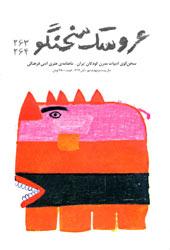 مجله عروسک سخنگو - شماره 263 و 264 (مهر و آبان 1392)
