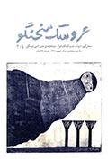 مجله عروسک سخنگو - شماره 304 (مرداد و شهریور 1396)