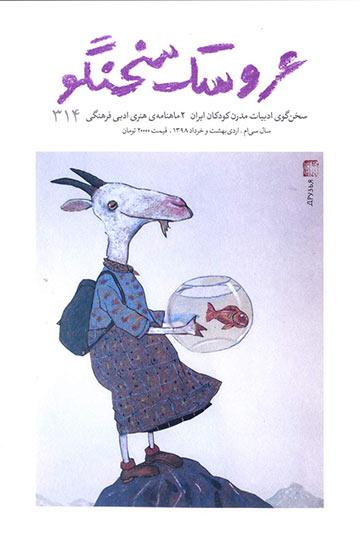 مجله عروسک سخنگو - شماره 314 (اردیبهشت و خرداد 1398)