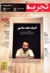 مجله تجربه - شماره 12 (خرداد 1391)