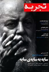 مجله تجربه - شماره 18 (دی 1391)
