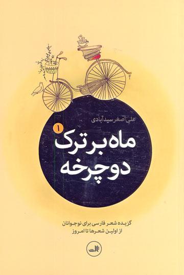 ماه بر ترک دوچرخه (گزیده شعر امروز برای نوجوانان از اولین شعرها تا امروز)، (5جلدی)