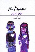 محمود و نگار