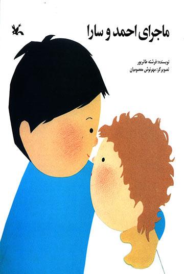 ماجرای احمد و سارا