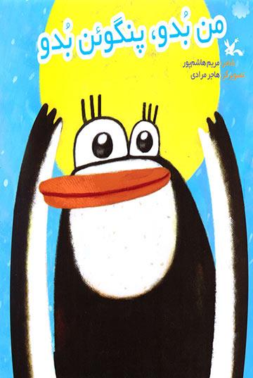من بدو، پنگوئن بدو