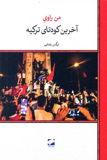 من راویِ آخرین کودتای ترکیه