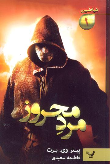 مرد محروز (شیاطین 1)