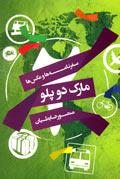 مارک دو پلو: سفرنامهها و عکسهای منصور ضابطیان