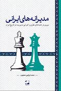 مدیرانههای ایرانی: سیری در جنبههای نظری و اجرایی مدیریت در تاریخ ایران