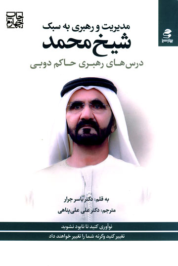 مدیریت و رهبری به سبک شیخ محمد (درسهای رهبری حاکم دوبی)