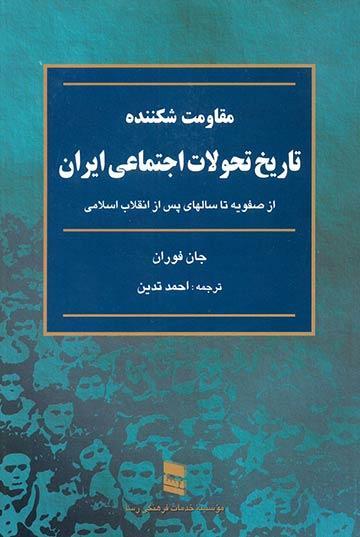 مقاومت شکننده: تاریخ تحولات اجتماعی ایران از صفویه تا سالهای پس از انقلاب اسلامی