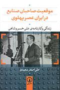 موقعیت صاحبان صنایع در ایران عصر پهلوی: زندگی و کارنامهی علی خسروشاهی